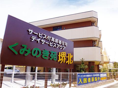 くみのき苑堺北(堺市堺区)