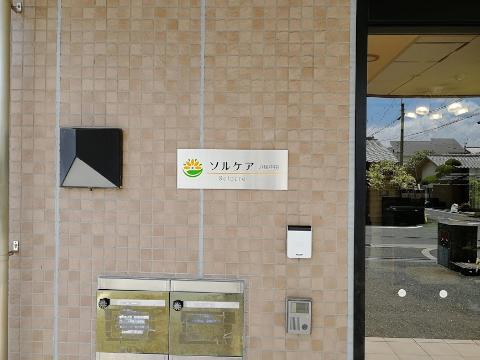 ソルケア八尾中田(八尾市)