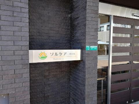 ソルケア西中島(大阪市淀川区)