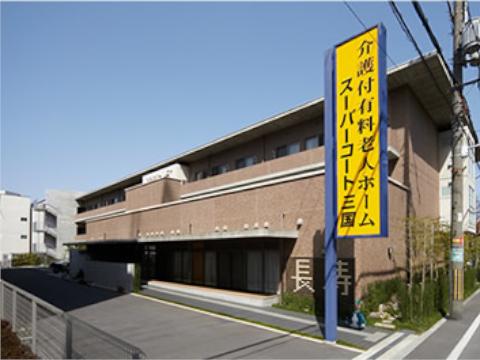 スーパー・コート三国(大阪市淀川区)