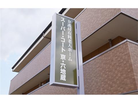 スーパー・コート京・六地蔵(京都市伏見区)
