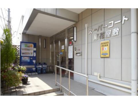 スーパー・コート南花屋敷(川西市)