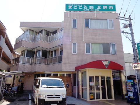 まごころ荘 北野田(堺市東区)