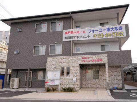 フォーユー東大阪寿(東大阪市)