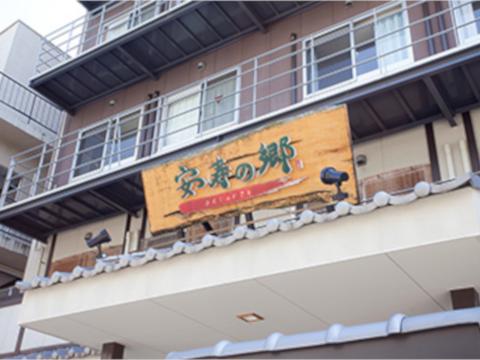 安寿の郷北田辺(大阪市東住吉区)
