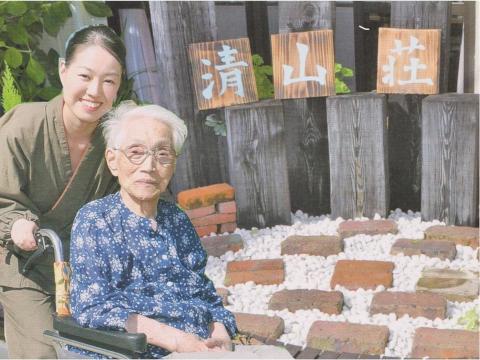 清山荘有料老人ホーム(姫路市)