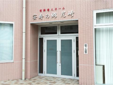安寿の郷 尼崎(尼崎市)