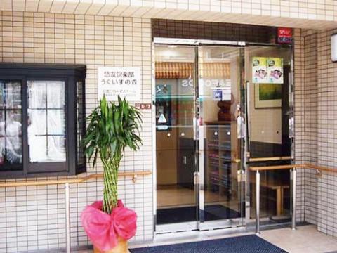 悠友倶楽部・うぐいすの森(川西市)