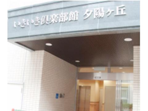 いきいき倶楽部館 夕陽ヶ丘(大阪市天王寺区)