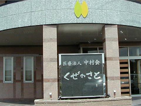 くぜのさと(堺市中区)