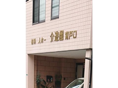 介遊園 背戸口(大阪市平野区)