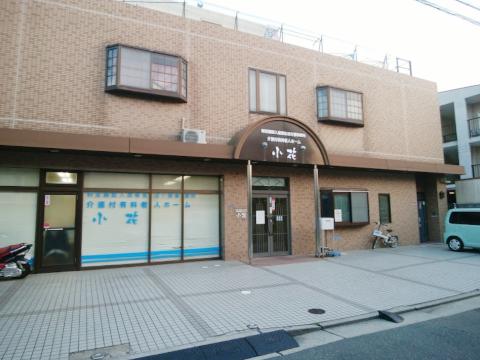 小花(川西市)