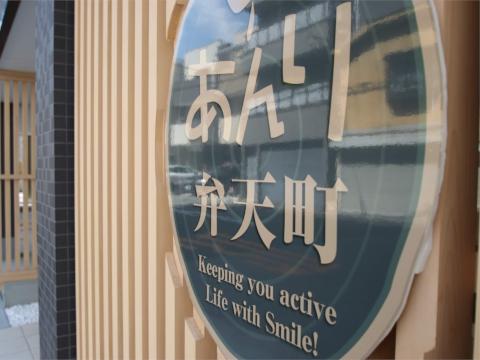 コミュニティホーム あんり弁天町(大阪市港区)
