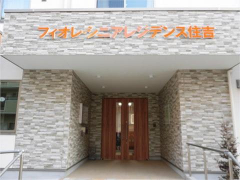 フィオレ・シニアレジデンス住吉(大阪市住吉区)