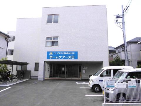 ホームケアー大日(守口市)