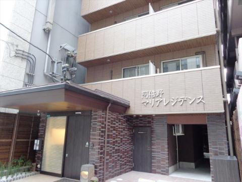 阿倍野マリアレジデンス(大阪市阿倍野区)