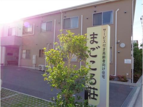 まごころ荘(堺市中区)