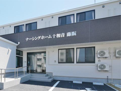 ナーシングホーム十和音 藤阪(枚方市)