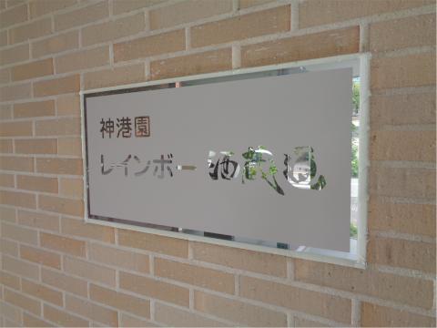 神港園レインボー酒蔵通 本館(西宮市)