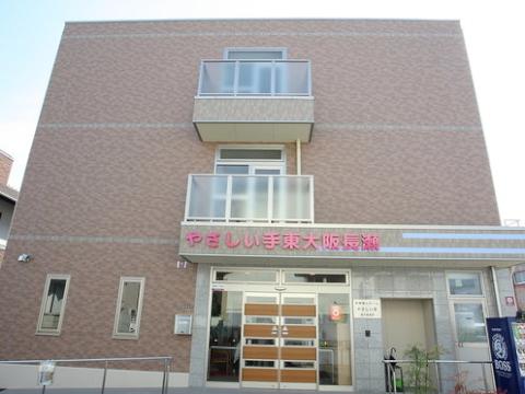 やさしい手 東大阪長瀬(東大阪市)