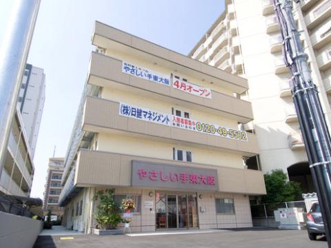 やさしい手 東大阪(東大阪市)