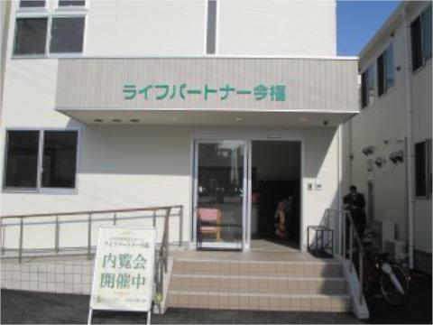 ライフパートナー今福(大阪市城東区)