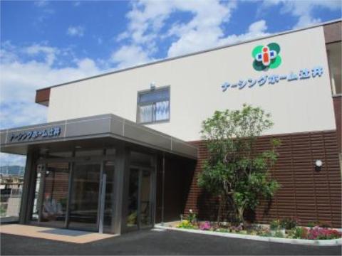 ナーシングホーム辻井(姫路市)