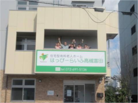 はっぴーらいふ高槻富田(高槻市)