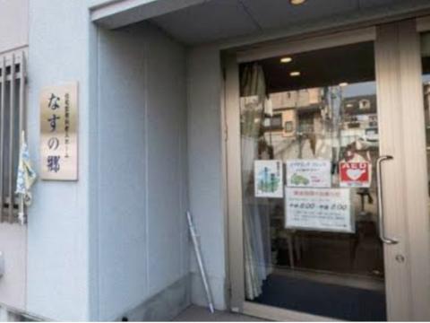 なすの郷(枚方市)