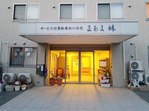 まあま妹(東大阪市)
