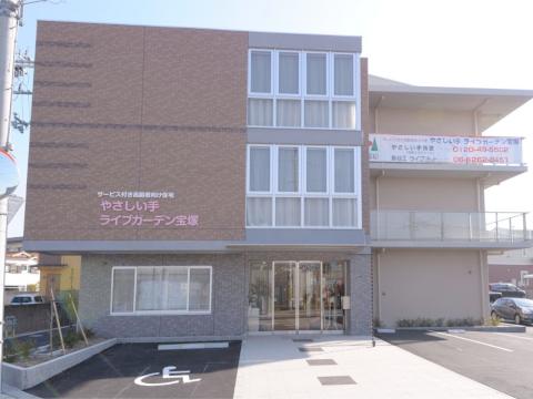やさしい手 ライブガーデン宝塚(宝塚市)