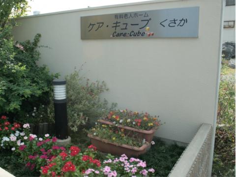 ケア・キューブくさか(東大阪市)