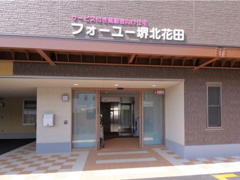 フォーユー堺北花田(堺市北区)