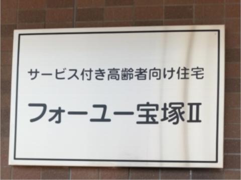 フォーユー宝塚Ⅱ(宝塚市)