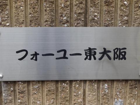 フォーユー東大阪(東大阪市)