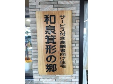 和泉箕形の郷(和泉市)