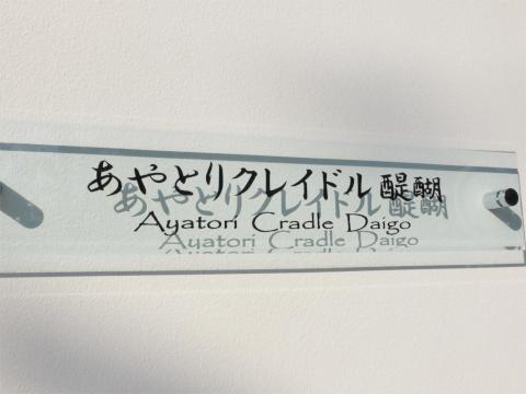あやとりクレイドル醍醐(京都市伏見区)