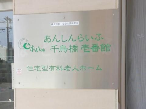 あんしんらいふ千鳥橋壱番館(大阪市此花区)