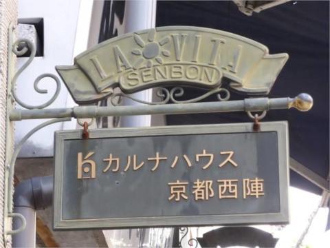 カルナハウス京都西陣(京都市上京区)