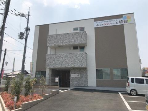 ホットケアホーム草尾(堺市東区)
