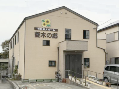 菱木の郷(堺市西区)
