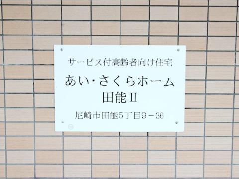 あい・さくらホーム田能Ⅱ(尼崎市)