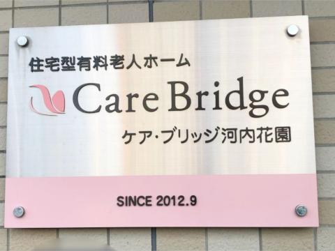 ケア・ブリッジ河内花園(東大阪市)