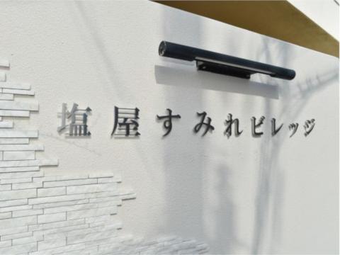 塩屋すみれビレッジ(神戸市垂水区)