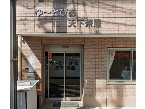ゆ~とぴあ天下茶屋(大阪市西成区)