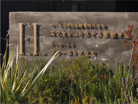 エクセレントライフ美穂が丘(神戸市西区)