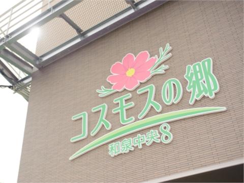 コスモスの郷 和泉中央8(和泉市)