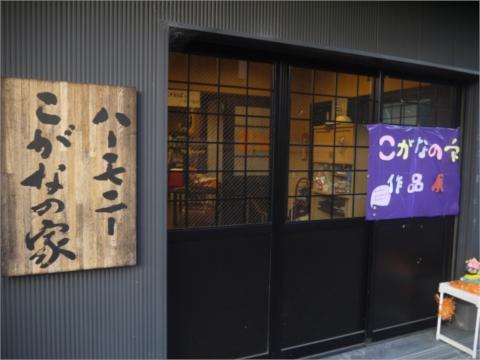 ハーモニーこがなの家(京都市伏見区)