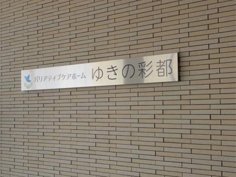 パリアティブケアホーム ゆきの彩都(茨木市)