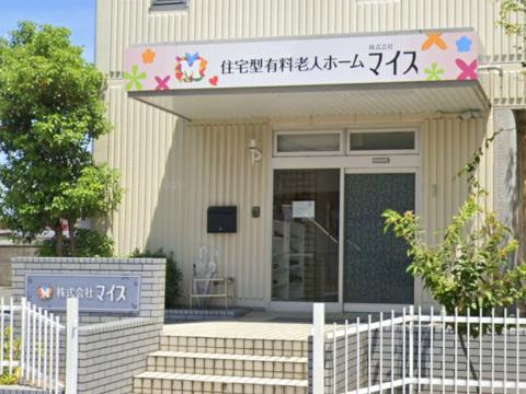 マイス(泉佐野市)